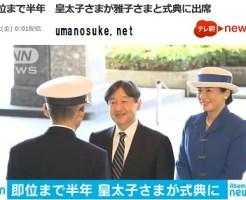 皇太子と雅子さま西洋式灯台の建設が始まってから150年を記念する式典に出席