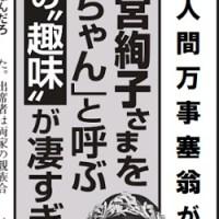 守谷絢子さんは慧さんから「あやちゃん」と呼ばれている。