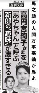 絢子さんをあやちゃんと呼ぶ守谷慧さんのすごい趣味