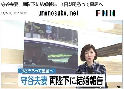 守谷慧さん絢子さん天皇皇后両陛下に結婚の報告