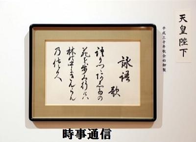 天皇陛下の作品職員組合文化祭美術展