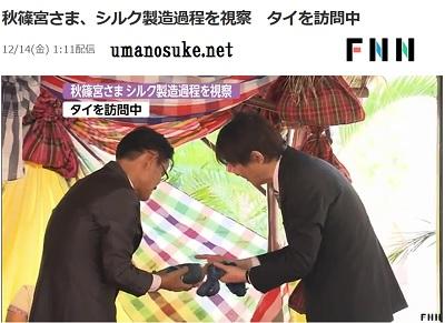 秋篠宮さま、シルク製造過程を視察 タイを訪問中