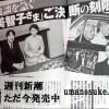 週刊新潮・美智子皇后の小室圭への激しい怒り
