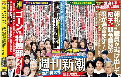 天皇陛下がご憂慮! 緊迫する「秋篠宮家」への諫言週刊新潮