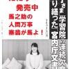 愛子さま運動会の後、連続欠席していた。