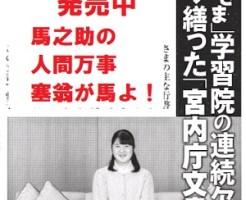 週刊新潮愛子さまやはり学校を連続欠席していた
