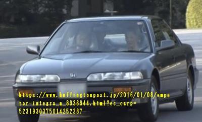 陛下の愛車のホンダ「インテグラ」