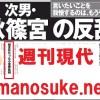秋篠宮殿下誕生日会見・次男の反乱~?