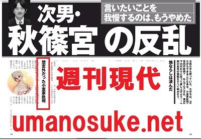 週刊現代小室圭秋篠宮さま