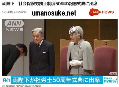 天皇皇后が社会保険労務士制度50年の記念式典に出席