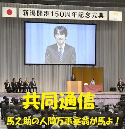 新潟港開港150周年式典に 秋篠宮殿下と紀子さま