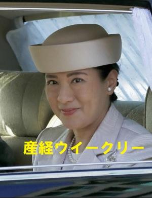 2019年昭和天皇三十年式年祭の儀雅子さま