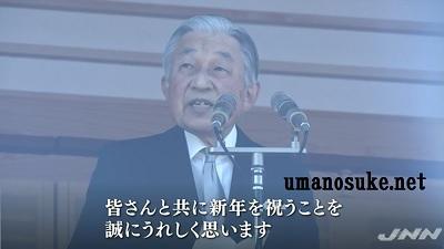 平成最後の一般参賀天皇