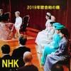 雅子さまは欠席・平成最後の歌会始の儀