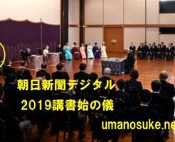2019講書始の儀男性皇族は皇太子と秋篠宮殿下のみ
