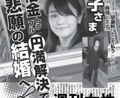 週刊女性眞子さま円満解決で結婚へ?