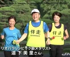 パラリンピックの選手の伴走をする皇太子さま
