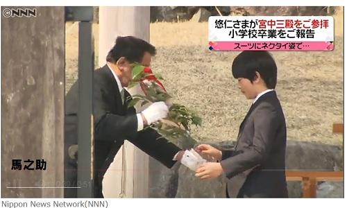 武蔵野御陵悠仁親王が小学校卒業を報告