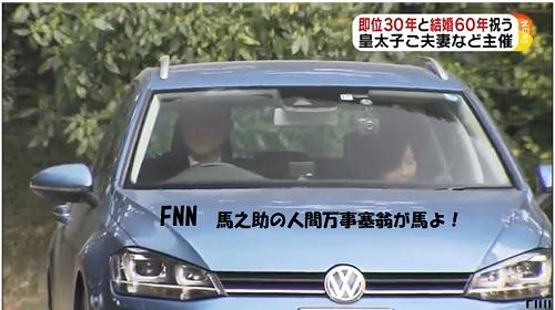 皇居に入る黒田清子さんと黒田さんフォルクスワーゲン