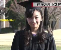 佳子さまご卒業