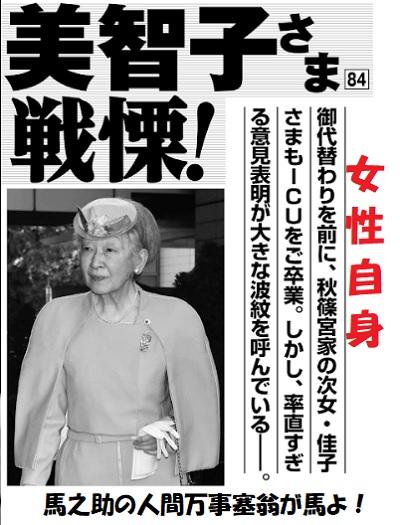 女性自身美智子皇后戦慄