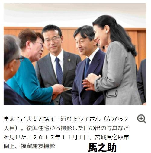2017年11月1日、宮城県名取市閖上皇太子さまと雅子さま