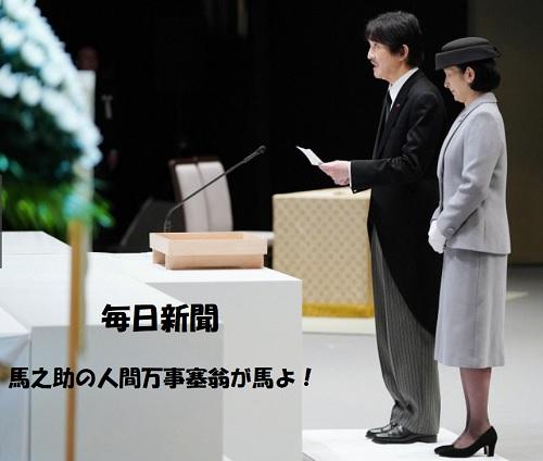 東日本大震災追悼式秋篠宮殿下紀子さま