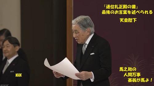 天皇陛下「退位礼正殿の儀」で最後のお言葉を述べられる