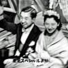 天皇皇后ご成婚60年~