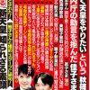 4月24日発売・秋篠宮家を愚弄する週刊新潮