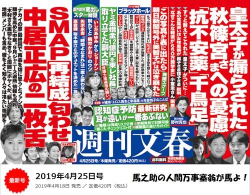 週刊文春4月25日号中吊り