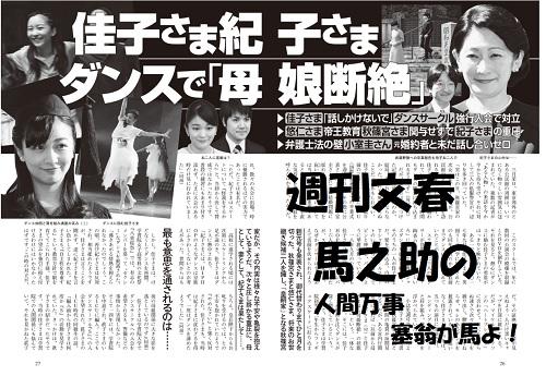 週刊文春4月11号紀子さま佳子さま
