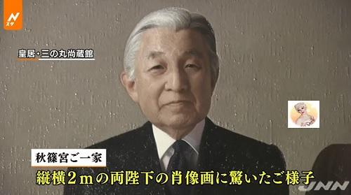天皇陛下の肖像画