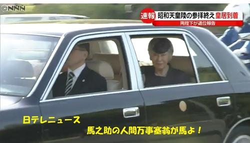 昭和天皇陵参拝を終えられた皇后さま