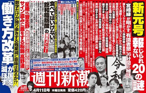 4月11日号週刊新潮