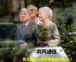 旧正田邸後を訪問された天皇皇后