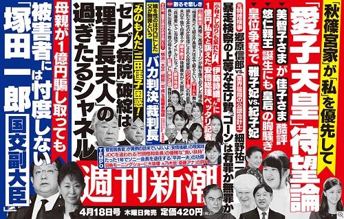 週刊新潮4月18日号