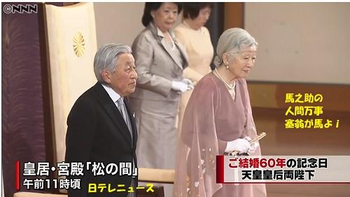天皇皇后結婚60周年