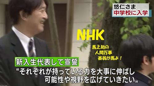 悠仁さま中学入学秋篠宮殿下も笑顔
