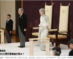 天皇陛下退位の儀式皇后陛下と。