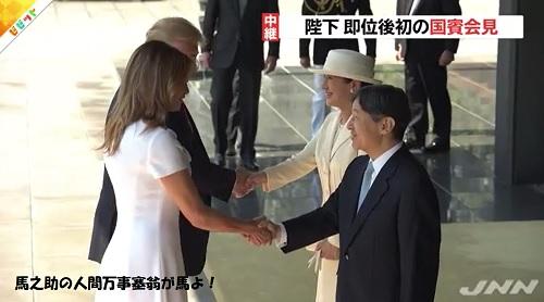 トランプ大横領メラニア夫人を出迎える新天皇と皇后雅子さま