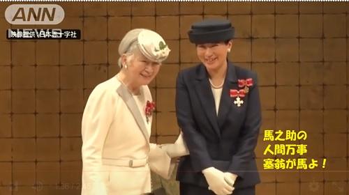 2018年美智子皇后最後の赤十字大会雅子さまを次期名誉総裁だと紹介する