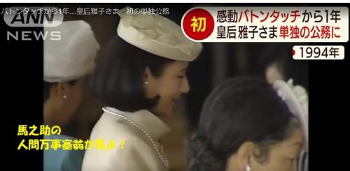 赤十字大会皇太子妃時代の雅子さま