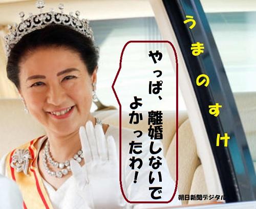 雅子新皇后輝くティアラ
