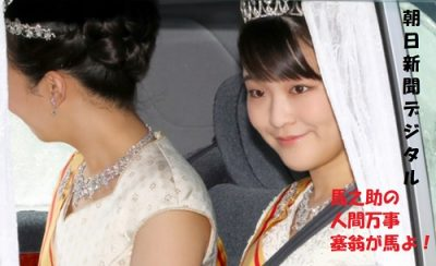 即位後朝見の儀出席するため皇居に向かう眞子さま佳子さま