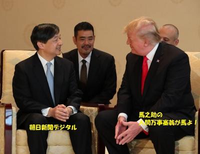 トランプ大統領と新天皇その2