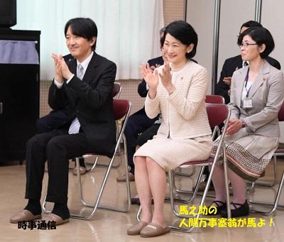盲学校で生徒の演奏に拍手を送る秋篠宮殿下と紀子さま