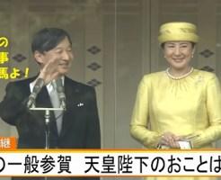 ご即位一般参賀新天皇新皇后雅子さま