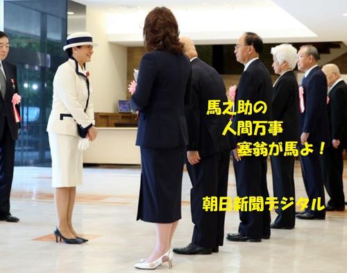 雅子皇后赤十字大会2019年会場に到着し、出迎えを受ける2019年5月22日午前10時54分その2