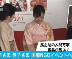 佳子さまと紀子さまが国際NGOのイベントに出席。その3